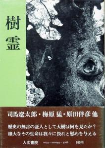 『樹霊』 司馬遼太郎
