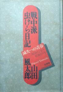 『戦中派虫けら日記 -滅失への青春-』 山田風太郎