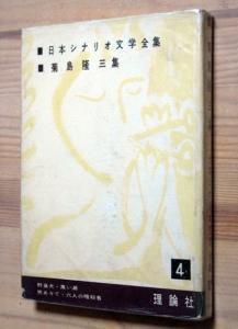 『日本シナリオ文学全集 4 菊島隆三集』