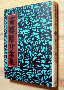 『斎藤隆介全集 第12巻 春の声・寒い母』  斎藤隆介
