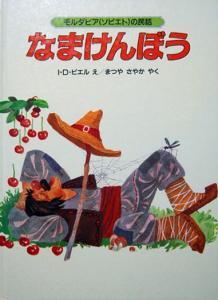 『なまけんぼう -モルダビア(ソビエト)の民話-』 イーゴリ・ドミートリエヴィチ・ビエル、松谷さやか