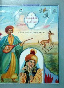 『美しいお姫さまとかしこい大臣 -カザフ(ソビエト)の民話-』 ハセン・S. アバーエフ、田中泰子