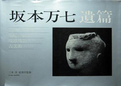 写真集 『坂本万七遺篇 -新劇・琉球・古美術-』 (ニコンサロンブックス 11) 坂本万七