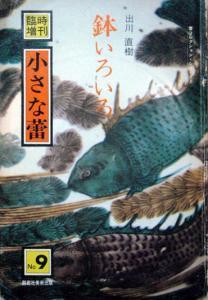 『小さな蕾 臨時増刊 第9号 鉢いろいろ』 (蕾コレクション・シリーズ9) 出川直樹