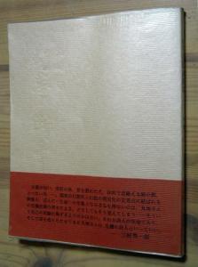 『詩集 幻夢断章』 丸地守
