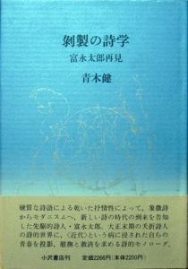 『剥製の詩学 −富永太郎再見−』 青木健