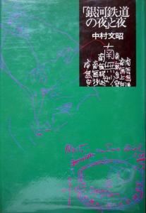 『「銀河鉄道の夜」と夜』 中村文昭