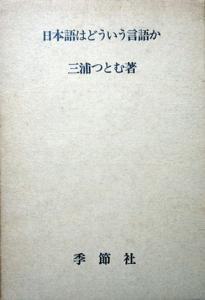 『日本語はどういう言語か』 三浦つとむ