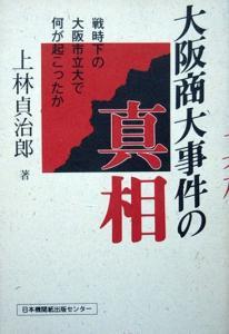 『大阪商大事件の真相』 上林貞治郎