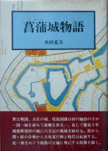 『菖蒲城物語』 角田夏夫