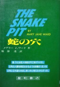『蛇の穴/THE SNAKE PIT』 メアリー・J...
