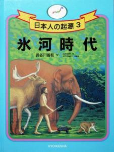 『氷河時代 (日本人の起源 3)』 長谷川善和、土本良彦