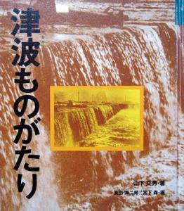 『津波ものがたり』 (童心社・小学生ブックス) 山下文男、箕田源二郎、宮下森