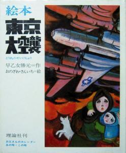 『絵本 東京大空襲』 (お父さんのカレンダー あの時・この時) 早乙女勝元、おのざわ・さんいち