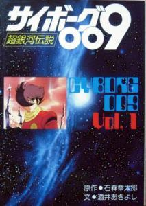 『サイボーグ009 超銀河伝説 vol.1』 石森章太郎、酒井あきよし