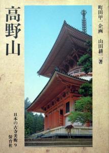 『日本の古寺美術 9 高野山』 山田耕二