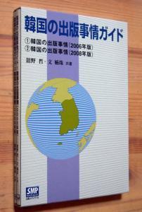 『韓国の出版事情ガイド 2006年版・2008年版』 舘野皙、文ヨン珠