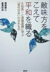 『敵味方をこえて平和を織る -久松真一と遠藤虚籟に学ぶ「現代日本」の忘れもの-』 和田修二、倉澤行洋