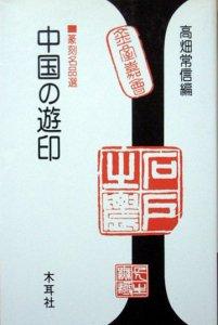 『中国の遊印 -篆刻名品選-』 高畑常信