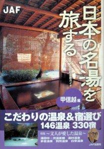 『日本の名湯を旅する 甲信越編』 (JAF出版社温泉ガイド) 地図・旅行書籍編集部