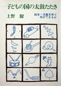 『子どもの国の太鼓たたき -絵本・児童文学で何ができるか-』 上野瞭