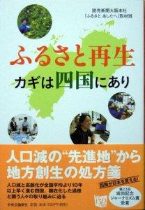 『ふるさと再生 カギは四国にあり』 読売新聞大阪本社「ふるさと あしたへ」取材班