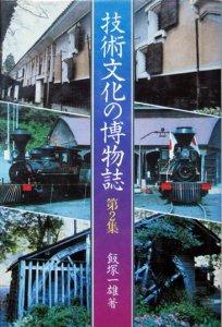 『技術文化の博物誌 〈第2集〉』 飯塚一雄