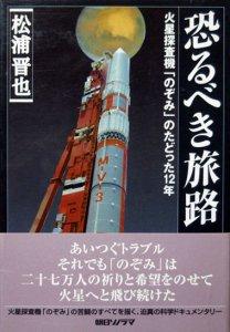 『恐るべき旅路 −火星探査機「のぞみ...