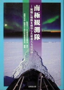 『南極観測隊 −南極に情熱を燃やした...
