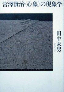 『宮沢賢治〈心象〉の現象学』 田中末男