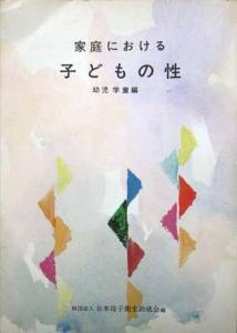性教育の本 『家庭における子どもの性 幼児学童編』
