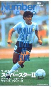 VHSビデオ  『ワールドカップサッカー スーパースターⅡ』