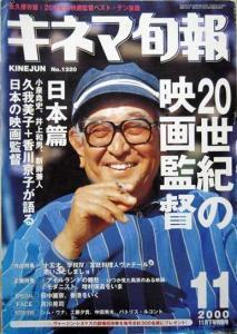 〈雑誌〉『キネマ旬報 2000年11月下旬特別号 No.1320』 20世紀の映画監督 日本篇