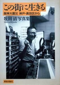 〈写真集〉『この街に生きる 阪神大震災 神戸・長田区から』 牧田清