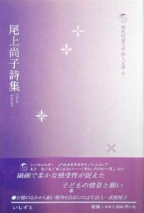 『尾上尚子詩集』(現代児童文学詩人文庫6)