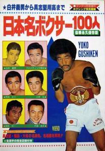 『ゴング '79年11月号増刊 日本名ボクサー100人』