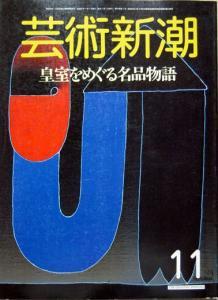 〈雑誌〉『芸術新潮』 1986年11月号(通巻443号) 特集:皇室をめぐる名品物語