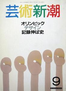 〈雑誌〉『芸術新潮』 1988年9月号(通巻441号) 特集:オリンピック デザイン 記録伸ば史