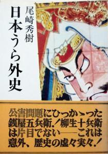 『日本うら外史』 尾崎秀樹