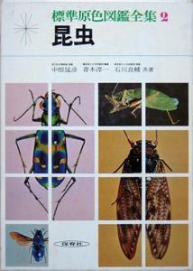 『標準原色図鑑全集2 昆虫』 中根猛彦・青木淳一・石川良輔
