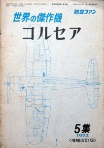 『世界の傑作機 第5集 増補改訂版 F4Uコルセア』 (航空ファン 1967年8月増刊号)