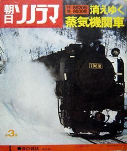 LPソノシート2枚付 『朝日ソノラマ 音の雑誌 No.133 '71年1月号』 消えゆく蒸気機関車 第3集 特集:8620形・960…