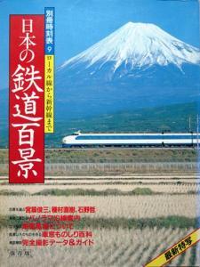 『日本の鉄道百景 ローカル線から新幹線まで』(別冊時刻表 9)