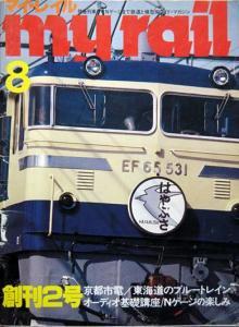 『my rail マイ・レイル vol.2』 (1978年8月 創刊2号)