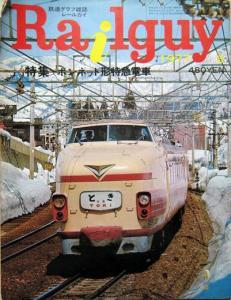 『Railguy レールガイ』(1977年6月号 通巻7号) 特集:ボンネット形特急電車