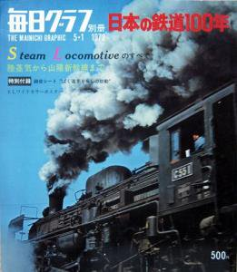 『日本の鉄道100年』 (毎日グラフ別冊) 1972年5月1日号