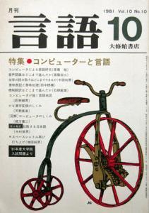 『月刊言語 1981年10月号』 特集:コンピューターと言語