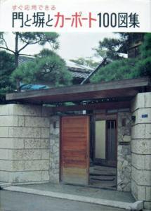 『すぐ応用できる門と塀とカーポート100図集』 赤沢義一郎