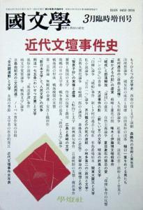 〈雑誌〉『國文學 解釈と教材の研究 平成元年(1989年)3月臨時増刊号 近代文壇事件史』