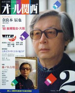 〈雑誌〉 『オール関西 1989年2月号』 特集:'89 食博覧会・大阪/藤ノ木古墳